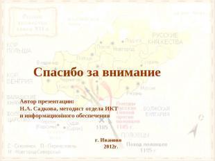Спасибо за вниманиеАвтор презентации: Н.А. Садкова, методист отдела ИКТ и информ