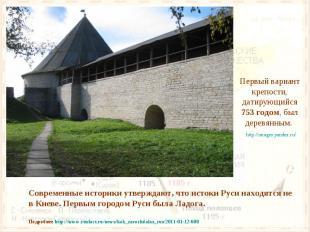 Первый вариант крепости, датирующийся 753 годом, был деревянным. Современные ист