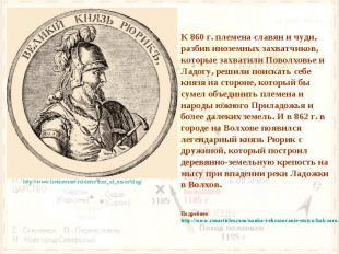 К 860 г. племена славян и чуди, разбив иноземных захватчиков, которые захватили