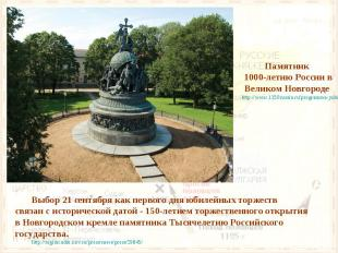 Памятник 1000-летию России в Великом Новгороде http://www.1150russia.ru/programm
