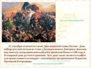http://www.calend.ru/holidays/0/0/543/21 сентября отмечается также День воинской