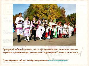Грядущий юбилей должен стать праздником всех многочисленных народов, проживающих