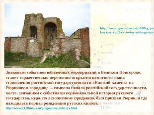 http://www.ippo.ru/novosti-2009-g./pervaya-rezidentsiya-russkih-knyazey-voshla-v