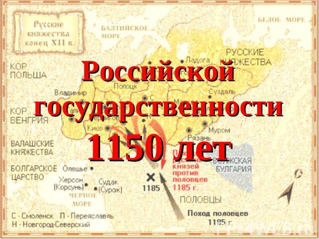 Российской государственности1150 лет