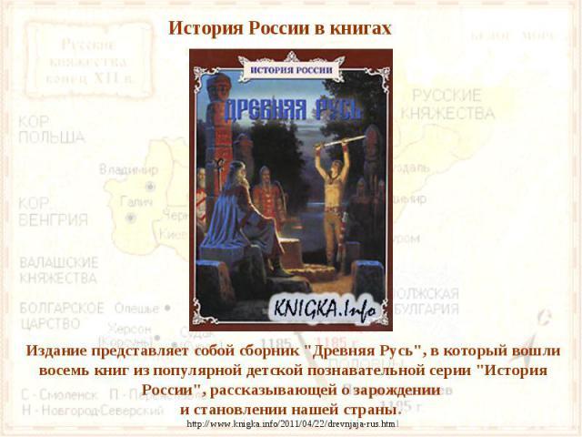 История России в книгахИздание представляет собой сборник