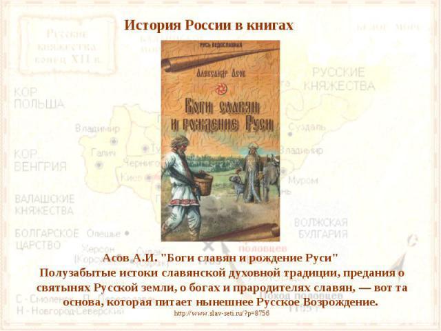История России в книгахАсов А.И.
