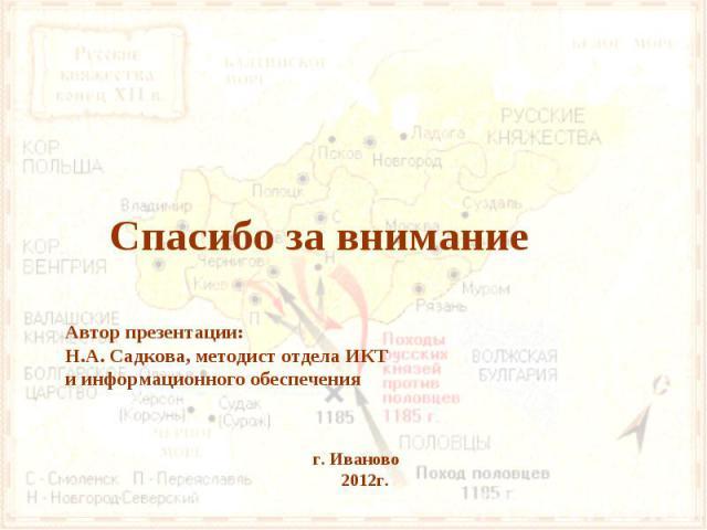 Спасибо за вниманиеАвтор презентации: Н.А. Садкова, методист отдела ИКТ и информационного обеспечения
