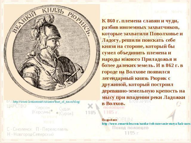 К 860 г. племена славян и чуди, разбив иноземных захватчиков, которые захватили Поволховье и Ладогу, решили поискать себе князя на стороне, который бы сумел объединить племена и народы южного Приладожья и более далеких земель. И в 862 г. в городе на…