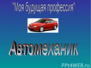"""""""Моя будущая профессия""""Автомеханик"""