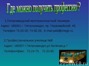 Где можно получить профессию ? 1.Петрозаводский автотранспортный техникумАдрес: