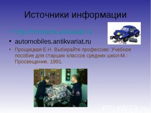 Источники информации http://mehanik.autokadr.ruautomobiles.antikvariat.ruПрощицк
