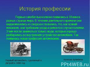История профессии Первые самобеглые коляски появились в 18 веке в разных странах