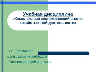 Учебная дисциплина«Комплексный экономический анализ хозяйственной деятельности»