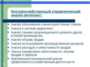 Внутрихозяйственный управленческий анализ включает: Анализ обоснования и монитор