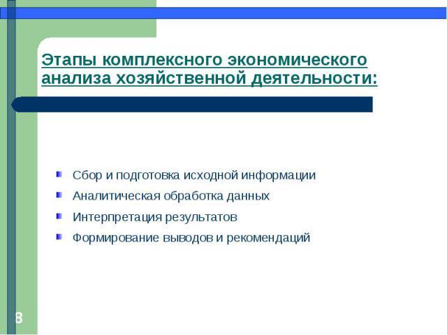 Этапы комплексного экономического анализа хозяйственной деятельности: Сбор и подготовка исходной информацииАналитическая обработка данныхИнтерпретация результатовФормирование выводов и рекомендаций