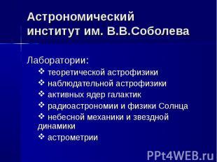Астрономическийинститут им. В.В.Соболева Лаборатории: теоретической астрофизики