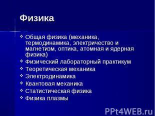 Физика Общая физика (механика, термодинамика, электричество и магнетизм, оптика,