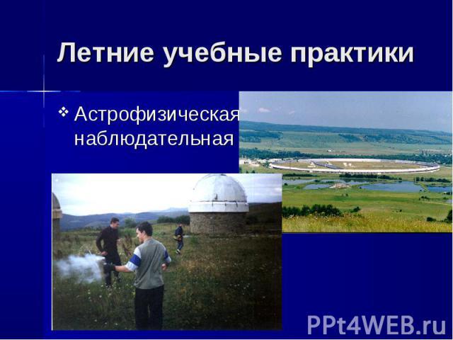 Летние учебные практики Астрофизическая наблюдательная