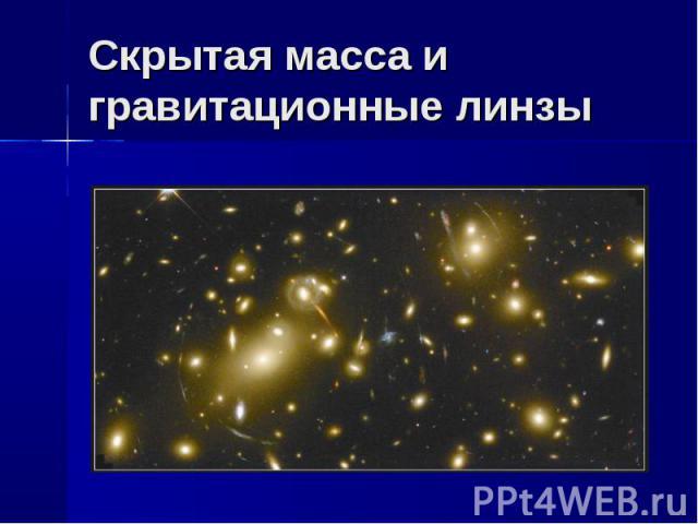Скрытая масса и гравитационные линзы