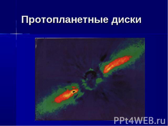Протопланетные диски