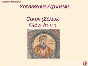 Управление Афинами Солон (Σόλων) 594 г. до н.э.