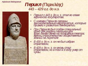 Перикл (Περικλέης)443 – 429 г.г. до н.э. Перикл с 443 г. до н. э. стал во главе