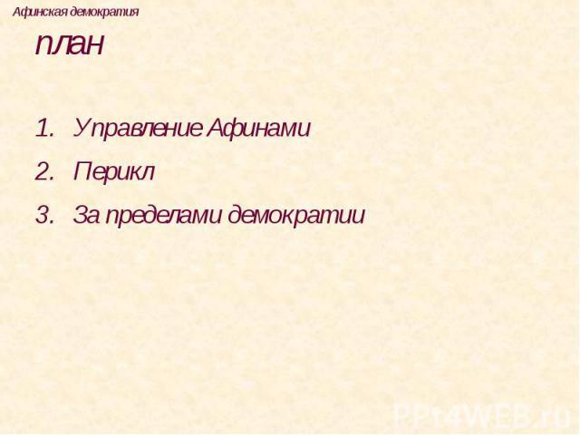 план Управление Афинами ПериклЗа пределами демократии