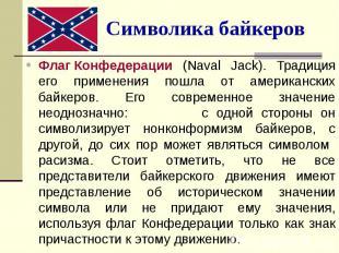 Символика байкеров Флаг Конфедерации (Naval Jack). Традиция его применения пошла