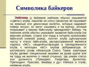 Символика байкеров Эмблема (у байкеров эмблема обычно называется «Цвета») клуба,
