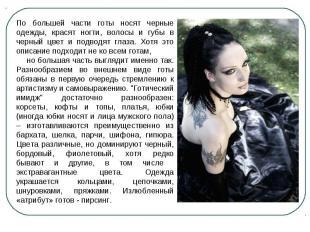 По большей части готы носят черные одежды, красят ногти, волосы и губы в черный