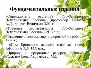 Фундаментальные издания: «Определитель растений Юго-Западного Нечерноземья Росси
