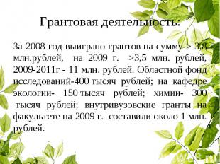 Грантовая деятельность: За 2008 год выиграно грантов на сумму > 3,8 млн.рублей,