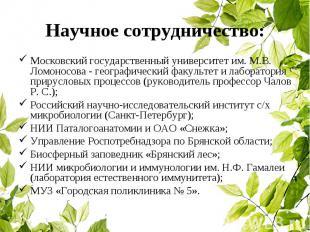 Научное сотрудничество: Московский государственный университет им. М.В. Ломоносо