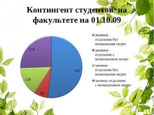 Контингент студентов на факультете на 01.10.09