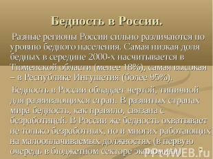Бедность в России. Разные регионы России сильно различаются по уровню бедного на