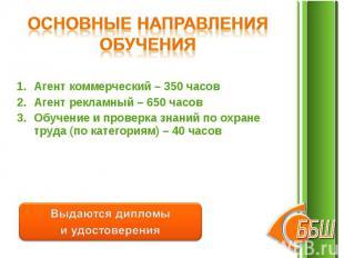 Основные направления обучения Агент коммерческий – 350 часовАгент рекламный – 65