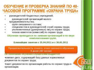 обучениЕ И ПРОВЕРКА ЗНАНИЙ по 40-часовой программе «охранА труда» руководителей