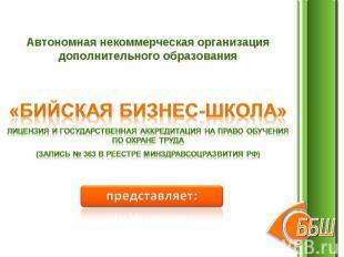 Автономная некоммерческая организациядополнительного образования «БИЙСКАЯ БИЗНЕС