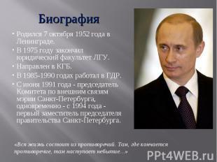 Биография Родился 7 октября 1952 года в Ленинграде.В 1975 году закончил юридичес