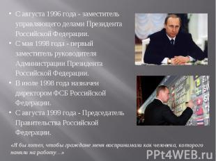 С августа 1996 года - заместитель управляющего делами Президента Российской Феде