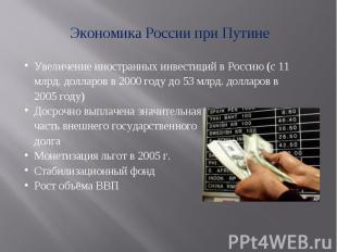 Экономика России при Путине Увеличение иностранных инвестиций в Россию (с 11 млр
