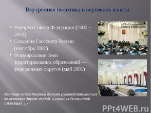 Внутренняя политика и вертикаль властиРеформа Совета Федерации (2000 − 2002)Созд