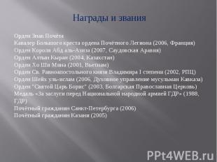 Награды и звания Орден Знак ПочётаКавалер Большого креста ордена Почётного Легио