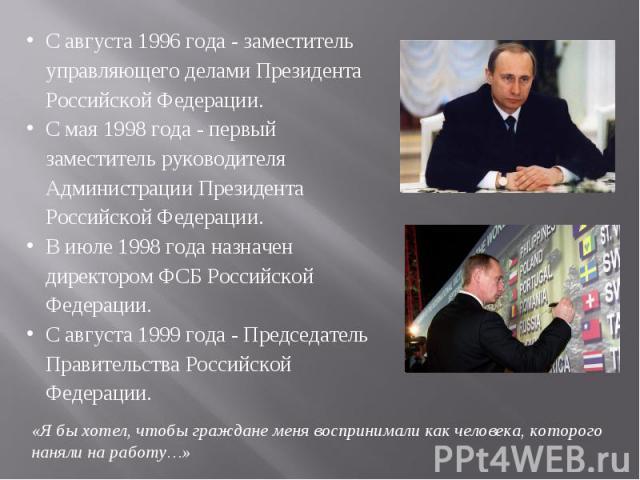 С августа 1996 года - заместитель управляющего делами Президента Российской Федерации.С мая 1998 года - первый заместитель руководителя Администрации Президента Российской Федерации.В июле 1998 года назначен директором ФСБ Российской Федерации.С авг…