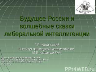 Будущее России и волшебные сказки либеральной интеллигенции Г.Г. МалинецкийИнсти