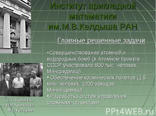 Институт прикладнойматематикиим.М.В.Келдыша РАН Главные решенные задачи Совершен