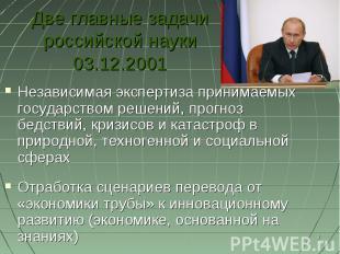 Две главные задачи российской науки 03.12.2001 Независимая экспертиза принимаемы