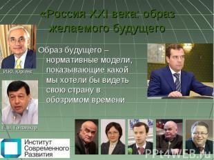 «Россия XXI века: образ желаемого будущего Образ будущего – нормативные модели,