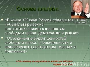 Основа анализа «В конце XX века Россия совершила небывалый рывок из посттоталита