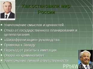 Как остановили мир России Уничтожение смыслов и ценностей.Отказ от государственн